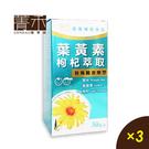 菁禾GENHAO晶亮錠 葉黃素+枸杞 3盒