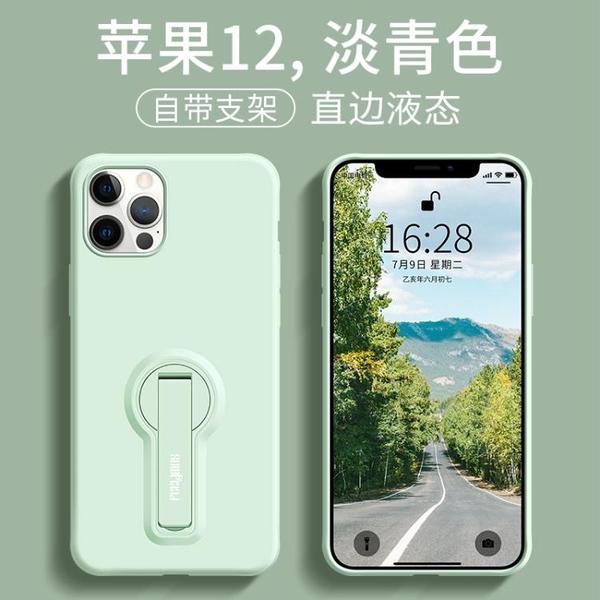 蘋果12pro手機殼iphone12液態硅膠掛繩超薄全包12pro max 晴天時尚