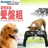 【培菓平價寵物網 】Durapet》DT-11492 豪華架高餐盤組 (L)減少關節壓力