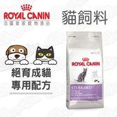ROYAL CANIN 法國皇家 S37 絕育貓 貓飼料 4kg X 2包