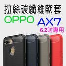 【拉絲碳纖維】OPPO AX7 CPH1903 6.2吋 防震防摔 拉絲碳纖維軟套/保護套/背蓋/全包覆/TPU-ZY