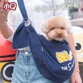 寵物外出包寵物外出便攜包狗狗背包安全保暖神器裝小狗泰迪外出便攜包袋