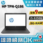 【中古筆電】HP 惠普TPN-Q186 i5-8250U 8GRAM 9成新 專業檢測好安心!!