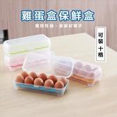 可堆疊雞蛋盒保鮮盒【CC0020】好收納 攜帶方便 露營 野外煮食