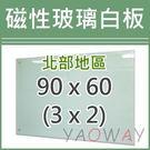 【耀偉】磁性玻璃白板90*60 (3x2...