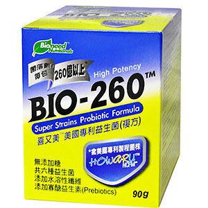 喜又美~BIO260美國專利益生菌複方90公克/盒~買3送1~特惠中