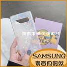 素面貝殼紋 三星Note10+ S10 S10+ S10E Note9 Note8保護殼S9+ S8防摔保護套 軟殼手機殼