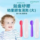 韓國sillymann 100%鉑金矽膠幼童餵食湯匙(大號)-6m+[衛立兒生活館]