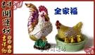 【吉祥開運坊】入宅/新婚【象徵起家--銅合金//公雞+母雞+小雞+五色石(全家福)】 開光/淨化