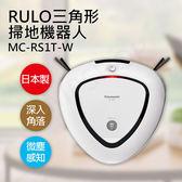 超下殺【國際牌Panasonic】 RULO三角形掃地機器人吸塵器 MC-RS1T-W
