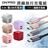 【marsfun火星樂】ONPRO 雙USB UC-2P01 旅充頭+UC-TCM12M TYPE-C 編織線 120cm 金屬色系 傳輸充電組