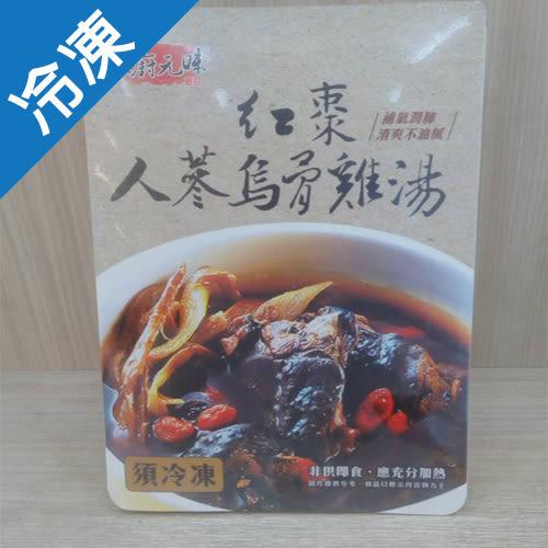 元進莊紅棗人蔘雞湯700G/盒【愛買冷凍】