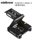 【EC數位】Edelkrone FlexTILT Head 2 Z型俯仰雲台 滑軌 搖臂 Z型 折疊雲台 腳架