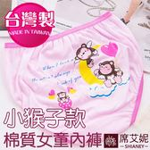 棉質女童內褲三枚組 (小猴子款) 台灣製造 No.712-席艾妮SHIANEY