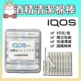 IQOS 原廠酒精清潔棉棒60入(透明盒) 酒精棉花棒 清潔保養 IQOS3周邊 iqo (購潮8)