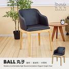 【班尼斯國際名床】~【BALL丸子】設計師單椅/餐椅/咖啡椅/工作椅/休閒椅