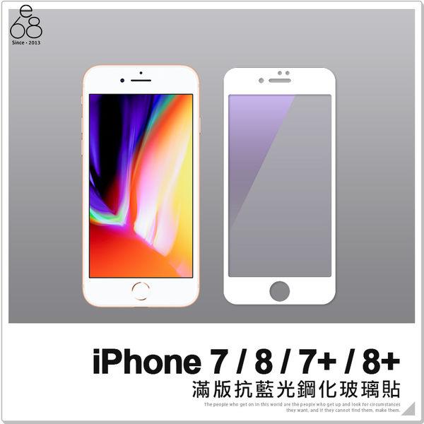 iPhone 7 8 Plus 抗藍光 彩色 滿版 9H 鋼化玻璃 保護貼 防藍光 螢幕保護貼 玻璃膜 鋼化