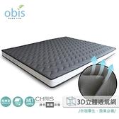【obis】chris3D透氣網布超薄型12cm獨立筒床墊-雙人加大6*6.2尺