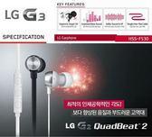 LG HSS-F530【原廠扁線耳機】QuadBeat2 G4 G3 D850 D855 G Pro 2 D838 G Pro E988 G2 D802 GJ E975w G2 mini G Pro Lite D686