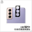 三星 S21+ 3D絲印鏡頭保護貼 保護膜 鏡頭膜 鋼化膜 玻璃貼 9H鋼化玻璃