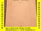 二手書博民逛書店安東尼奧馬查多詩選罕見(20世紀世界詩歌譯叢)6858 董繼平