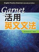 (二手書)Garnet 活用英文文法