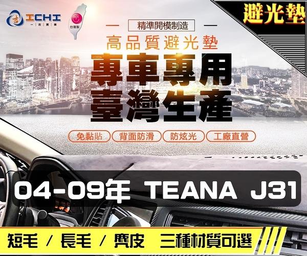 【長毛】04-09年 Teana J31 避光墊 / 台灣製、工廠直營 / teana避光墊 teana 避光墊 teana 長毛 儀表墊