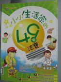 【書寶二手書T6/設計_XGW】小小生活家的49個法寶_日本兒童生