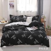簡約四件套床上雙人格子被套床單人1.51.2米男學生宿舍床包組被罩 qf28883【夢幻家居】