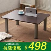 茶几桌 和室桌 80x60低甲醛加粗管徑茶几桌 咖啡桌 小桌子 電腦桌 書桌 邊桌 TA049 誠田物集