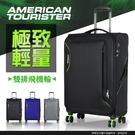 《熊熊先生》新秀麗 Samsonite 美國旅行者 31吋 旅行箱 雙排輪 行李箱 TSA密碼鎖 DB7 送好禮