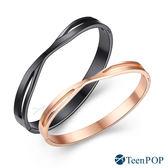 情侶手環 ATeenPOP 西德鋼對手環 交錯的愛情 *單個價格*