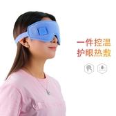 聯之樂充電加熱電熱眼罩鋰電池熱敷緩解眼睛疲勞護眼減黑眼圈神器