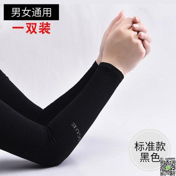 防曬 冰爽女防曬袖子男士護臂手套薄夏季冰絲紫外線加長款手臂套袖