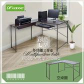 《DFhouse》創意L型多功能附鍵盤架抽屜式工作桌 胡桃色- 電腦桌 辦公椅 電腦椅 書桌 茶几 傢俱