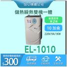 【怡心牌】總公司 象牙白 EL-1010...