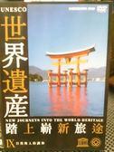 挖寶二手片-K13-019-正版DVD*電影【世界遺產-踏上嶄新旅途】-自然與人的調和