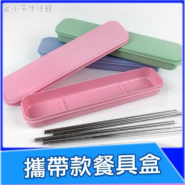 攜帶款餐具盒 筷盒 收納盒 筆盒 不鏽鋼吸管收納盒 玻璃吸管收納盒 塑膠盒 飲料周邊