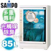 ◎順芳家電◎ 『SAMPO聲寶』 KB-GH85U 四層光觸媒紫外線殺菌烘碗機