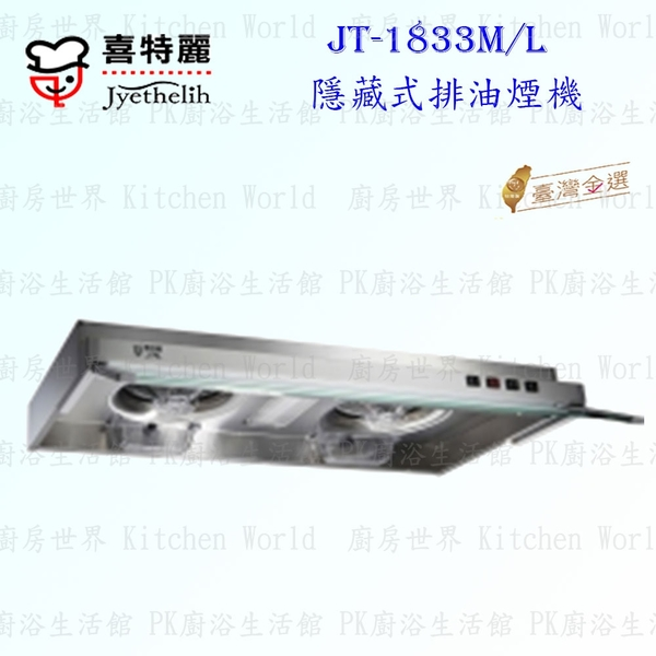 【PK廚浴生活館】高雄喜特麗 JT-1833M 隱藏式排油煙機 JT-1833 抽油煙機