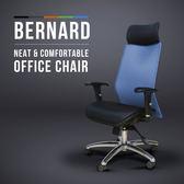 電腦椅 Bernard柏納德人體工學高透氣網布辦公椅/電腦椅-5色 / H&D 東稻家居