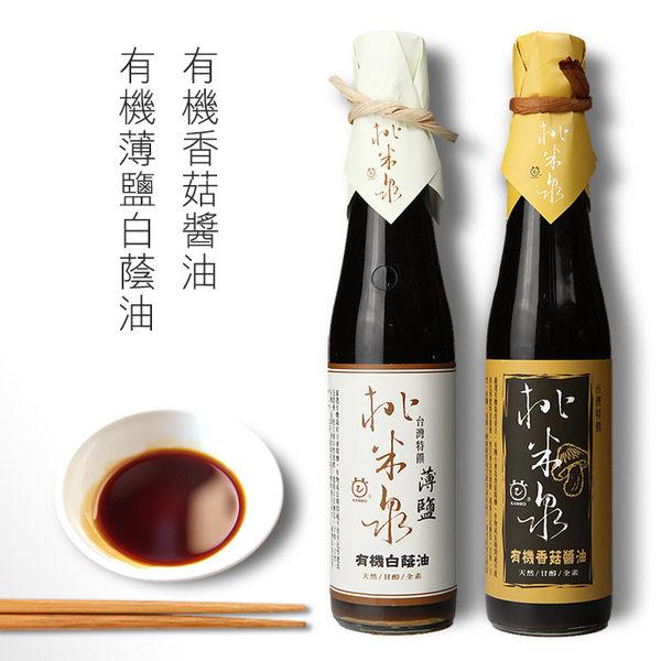 【桃米泉】有機薄鹽白蔭油+有機香菇醬油 2入禮盒組(送禮首選)