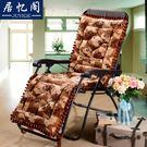椅墊 冬季防滑加厚午休藤靠背折疊躺椅連體沙發坐墊 萬客居