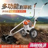 割草機雅馬哈引擎手推式多功能輕便鋤草機鬆土機耕地機割草機鋤地開溝機 萬聖節狂歡 DF