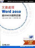 (二手書)文書處理 Word 2010《邁向MOS國際認證(EXAM 77-881:Core、77-887:Exper..