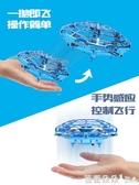 智能避障手掌感應小飛機男孩耐摔懸浮飛碟ufo飛行器懸浮兒童玩具『快速出貨』