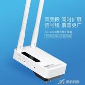 wifi放大器 雙頻5G無線wifi增強器1200M信號放大中繼器 接收waifai轉有線擴展擴大器 樂芙美鞋YXS