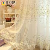 窗簾世紀銘典歐式田園刺繡花窗簾成品白色紗簾定制飄窗韓式窗紗陽台 【免運】