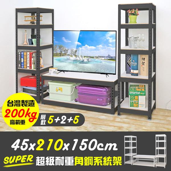 【品樂生活】霧面黑 45X210X150CM 超級耐重角鋼系統TV櫃 5+2+5層/角鋼架/電視櫃/系統櫃/系統架