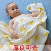 新生兒包巾夏季薄款浴巾純棉紗布被子抱被嬰兒被寶寶包被包布裹布 韓慕精品